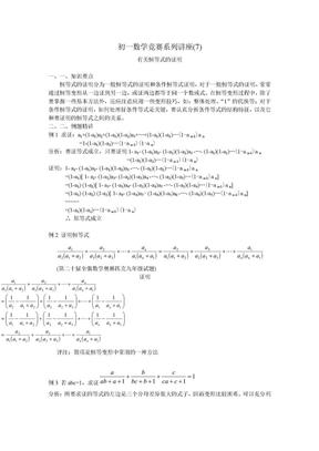 初一数学竞赛系列讲座(7).doc