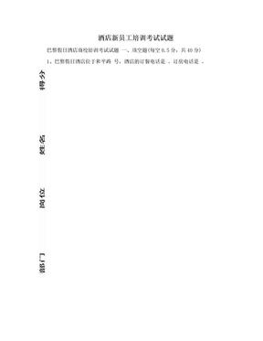酒店新员工培训考试试题.doc