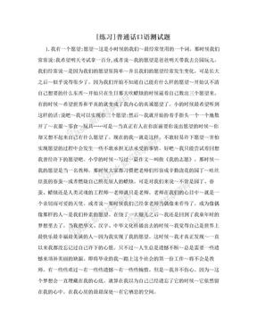 [练习]普通话口语测试题.doc