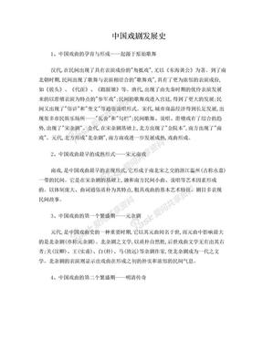 中国戏剧发展史.doc