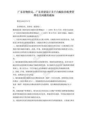 白蚁防治收费粤价[2002]370号.doc
