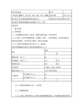 聚氨酯防水技术交底.doc