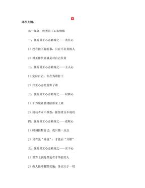 优秀员工心态培训课程大纲.doc