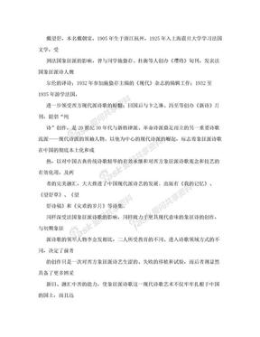 戴望舒诗歌欣赏.doc