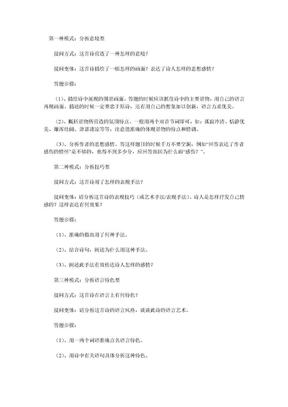 古诗鉴赏答题技巧.doc