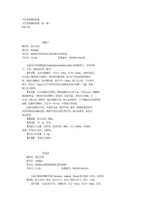 卫生部颁藏药标准(第一册).doc