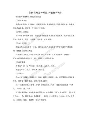 如何保鲜各种鲜花_鲜花保鲜知识.doc