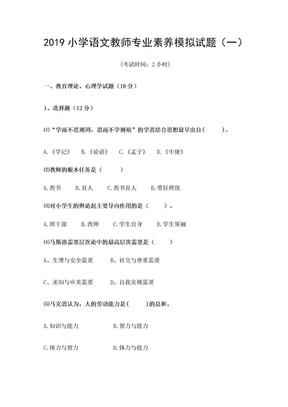 2019小学语文教师专业素养模拟试题及答案(五套).doc