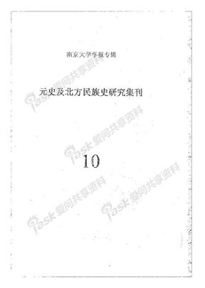 元史及北方民族史研究集刊10.pdf