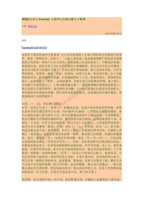 自由人freeman大當沖心法錄音檔文字整理.doc
