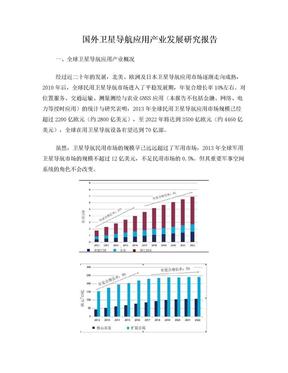 国外卫星导航应用产业发展研究报告.doc