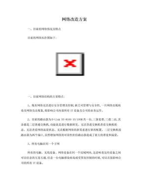 网络改造方案.doc