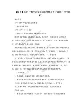 【煤矿】2014年机电运输质量标准化工作计划范本(WORD档).doc