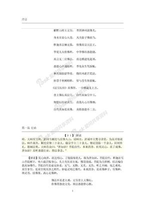 经典经文1六祖坛经与译文解读六祖坛经及解读.doc