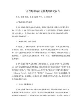 金百舒银杏叶软胶囊的研究报告.doc