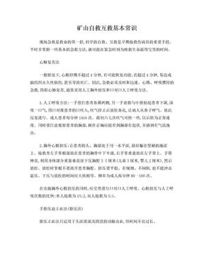 矿山自救互救基本常识.doc