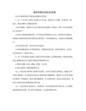 教师资格结构化面试题.doc