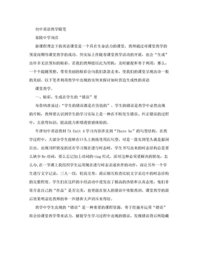 初中英语教学随笔.doc