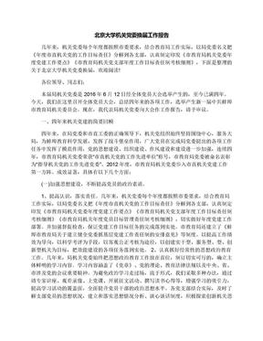 北京大学机关党委换届工作报告.docx
