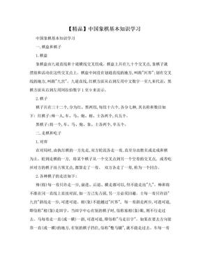 【精品】中国象棋基本知识学习.doc