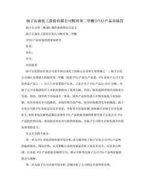 扬子石油化工股份有限公司精对苯二甲酸(PTA)产品市场营.doc