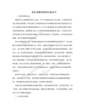 秸秆发酵饲料项目建议书.doc