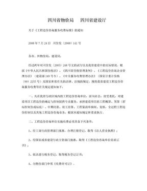 川造价收费文件141号文.doc