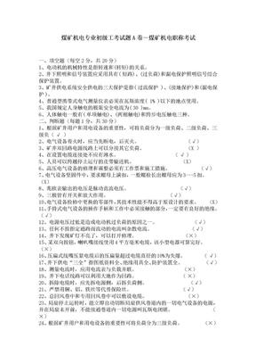 煤矿机电专业初级工考试题A卷-煤矿机电职称考试.doc