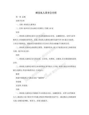 蜂窝私人董事会章程.doc