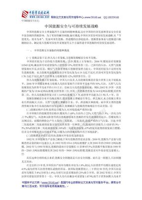 中国能源安全论文:中国能源安全与可持续发展战略.doc