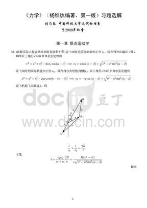力学与理论力学(上)杨维纮课后习题答案(部分).pdf