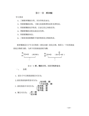 有机化学电子教案 (10).doc
