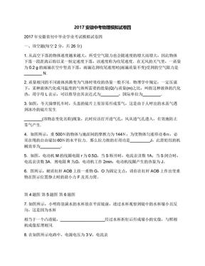 2017安徽中考物理模拟试卷四.docx