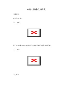 申论十四种公文格式.doc