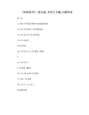 第五版有机化学-华北师范大学-李景宁-全册-习题答案.doc