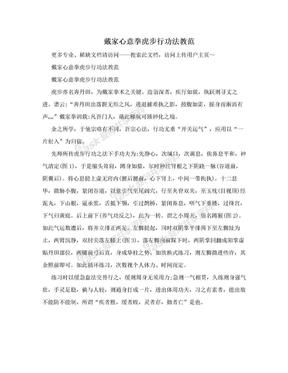 戴家心意拳虎步行功法教范.doc