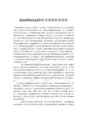 SolidWorks2010详细教程和资料.doc