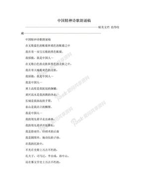 中国精神诗歌朗诵稿.doc