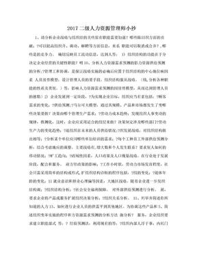 2017二级人力资源管理师小抄.doc