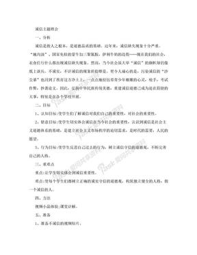 诚信主题班会设计方案.doc