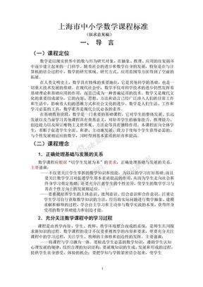 课程标准上海市中小学数学课程标准 (1).doc