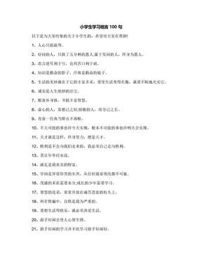 小学生学习格言100句.docx