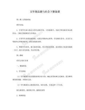 苏教版品德与社会五年级下册教案.doc