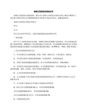 装修公司供货合同协议书.docx