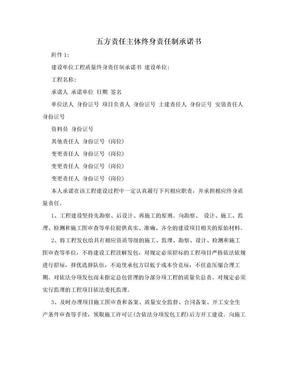五方责任主体终身责任制承诺书.doc