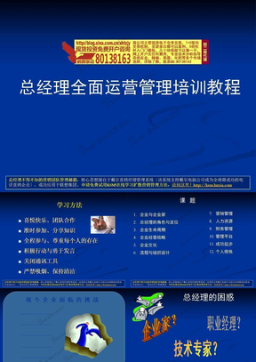年薪100万总经理、CEO必学教程《总经理全面运营管理培训教程》(172页)免费下载.ppt