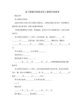 员工续签合同范本员工续签合同范本.doc