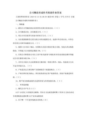 公司概论形成性考核册作业答案.doc