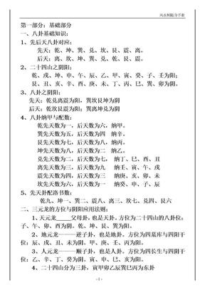 风水师随身手册.doc