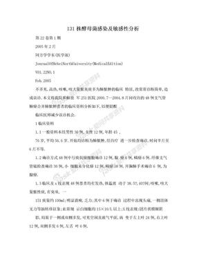 131株酵母菌感染及敏感性分析.doc